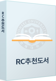 RC추천 도서